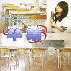 MEG.ME / ナース物語 エンディングテーマ::卒業 [CD]