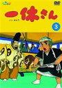 一休さん~母上さまシリーズ~第3巻DVD ◆20%OFF!