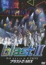 ブラスト!/ブラスト2:MIX ~ミュージック・イン・エクストリーム~(DVD) ◆20%OFF!