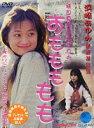 すももももも(DVD) ◆20%OFF!