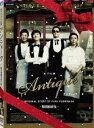 アンティーク~西洋骨董洋菓子店~(DVD) ◆20%OFF!