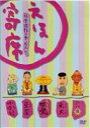 えほん寄席 鮮度抜群の巻 元犬 ほか(DVD) ◆20%OFF!