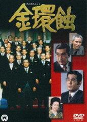 金環蝕(DVD) ◆20%OFF!
