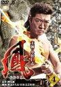 エントリーでポイント5倍!9月2日まで鳳4(DVD) ◆20%OFF!