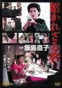 招かれざる客 飯島直子(DVD) ◆20%OFF!