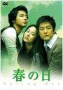 【グッドスマイル】春の日 DVD-BOX I(DVD) ◆25%OFF!