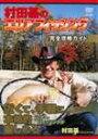 村田基のエリアフィッシング完全攻略ガイド(DVD) ◆20%OFF!