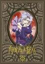 西の善き魔女 第4巻〈通常版〉(DVD) ◆20%OFF!