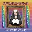 あやまんJAPAN / AYAMANISM [CD]