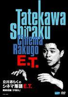 立川志らくシネマ落語 E.T.(DVD) ◆20%OFF!