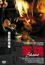 軍鶏 Shamo(DVD) ◆20%OFF!