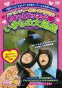なるトモ!メッセンジャー黒田・陣内智則のちょっとエッチないきもの大図鑑(DVD) ◆20%OFF!