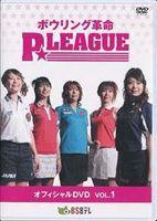 ボウリング革命 P★LEAGUE オフィシャルDVD VOL.1(DVD) ◆20%OFF!