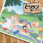 ビリケン/風が吹く丘(CD+DVD)(CD)