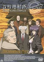 EMOTION the Best 攻殻機動隊 STAND ALONE COMPLEX The Laughing Man(DVD) ◆20%OFF!