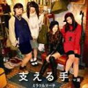 ミラクルマーチ/支える手(CD)