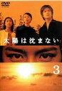 太陽は沈まない 3(DVD) ◆20%OFF!