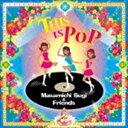 杉真理&フレンズ / THIS IS POP [CD]