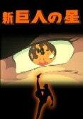 新 巨人の星 DVD-BOX(3)(DVD)