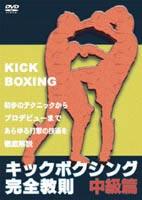 キックボクシング完全教則 中級篇(DVD)