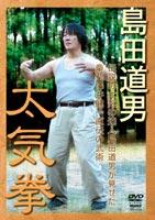 島田道男 実戦中国拳法太気拳(DVD) ◆20%OFF!