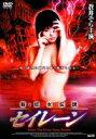 新・妖女伝説セイレーン(DVD) ◆20%OFF!