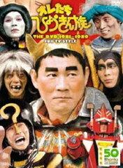 【スプリングセール】《送料無料》オレたちひょうきん族 THE DVD 【1981-1989】(DVD) ◆23%OFF!