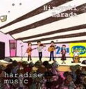 原田博行/haradise music(CD)