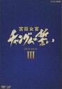 《送料無料》宮廷女官 チャングムの誓い DVD-BOX 3(DVD) ◆20%OFF!