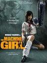 片腕マシンガール The Machine Girl 八代みなせ セーラー服 20%OFF!