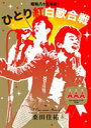 【スペシャるプライス】 桑田佳祐 Act Against AIDS 2008 昭和八十三年度! ひとり紅白歌合戦(DV...