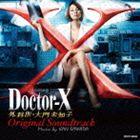 Doctor-X~外科医・大門未知子 サントラ
