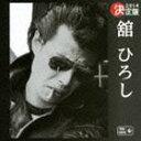《送料無料》舘ひろし/決定版 舘ひろし 2014(CD)
