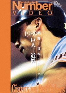 Number VIDEO 熱闘!日本シリーズ 1989 巨人-近鉄(DVD)