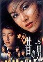 昔の男 VOL.5(DVD) ◆20%OFF!