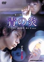 青の炎 特別版DVD ◆20%OFF!