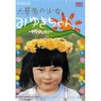 大草原の少女みゆきちゃん(DVD) ◆20%OFF!