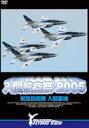 入間航空祭2005(DVD) ◆20%OFF!