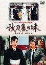 秋刀魚の味(DVD) ◆20%OFF!