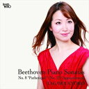 多川響子(p) / ベートーヴェン:ピアノソナタ「悲愴」「熱情」 [CD]