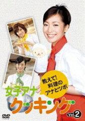 女子アナクッキング 教えて!料理のアナとツボ Vol.2(DVD) ◆20%OFF!