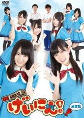 ★決算セールNMB48 げいにん! DVD-BOX 通常版(DVD)