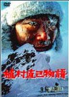 植村直己物語(DVD) ◆20%OFF!