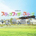 《送料無料》瀬川英史(音楽)/ステップファザー・ステップ OST(CD)