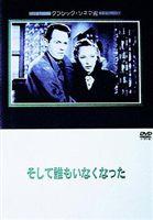 そして誰もいなくなった(DVD)