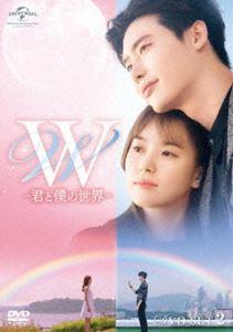 『W -君と僕の世界-』