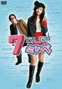7万人探偵ニトベ(DVD) ◆20%OFF!