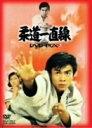 エントリーでポイント5倍!12月20日まで柔道一直線 DVD-BOX 3【初回生産限定】(DVD) ◆20%OFF!