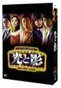 《送料無料》光と影<ノーカット版> DVDBOX1(DVD) ◆20%OFF!