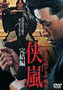 実録・北九州ヤクザ戦争 侠嵐 完結編(DVD) ◆20%OFF!